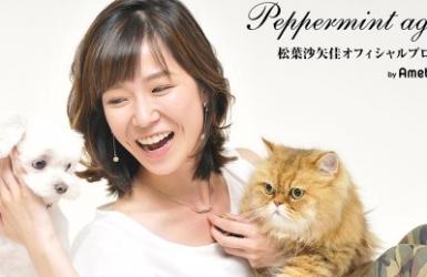 松葉沙矢佳オフィシャルブログ「Peppermint age」