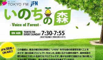 「いのちの森 voice of forest-」