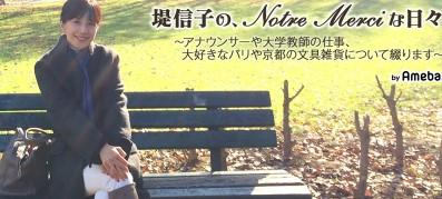 堤信子オフィシャルブログ「堤信子の、Notre Merciな日々」