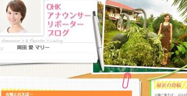 OHK-アナウンサー 岡田 愛 マリー ( おかだ めぐみ まりー )ブログ