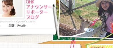矢野 みなみ _ OHK-アナウンサー 矢野 みなみ ( やの みなみ )ブログ