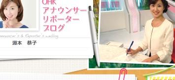 OHK-アナウンサー 淵本 恭子 ( ふちもと きょうこ )ブログ