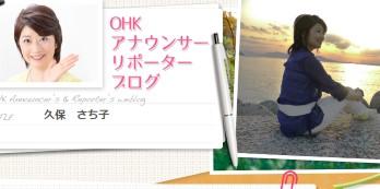 OHK-アナウンサー 久保 さち子 ( くぼ さちこ )ブログ