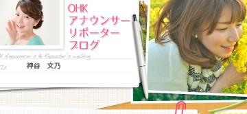 OHK-アナウンサー 神谷 文乃 ( かみや あやの )ブログ