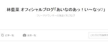 林藍菜 オフィシャルブログ「あいなのあっ!い〜なっ♡」