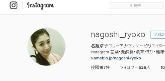 名越涼子さん(@nagoshi_ryoko)