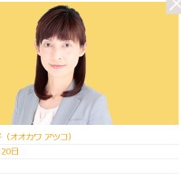 大川敦子アナ