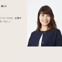 山﨑真依アナ