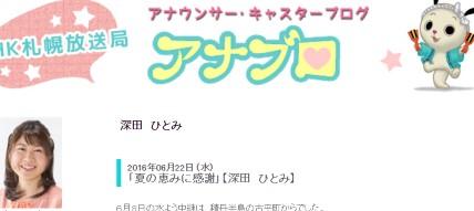 NHK札幌放送局 アナウンサー・キャスターブログ