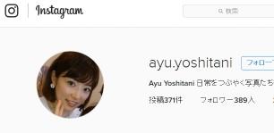 Ayu Yoshitaniさん(@ayu.yoshitani)