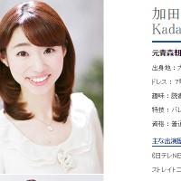 加田晶子さん
