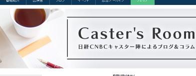 日経CNBCブログ|Caster's Room