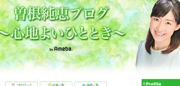 曽根純恵オフィシャルブログ「心地よいひととき」
