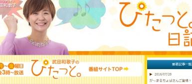 『武田和歌子のぴたっと。』スタッフブログ