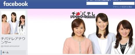 チバテレアナウンサー Facebook