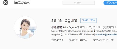 小倉星羅(Seira Ogura)さん(@seira_ogura)