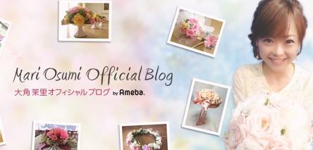 大角茉里オフィシャルブログ
