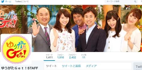 ゆうがたGet!STAFF(@yugatagetstaff)