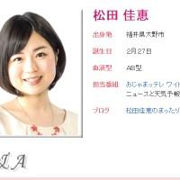 松田佳恵アナ