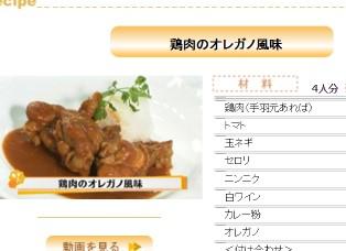「RNC news every.」木場シェフのおうちでレストラン