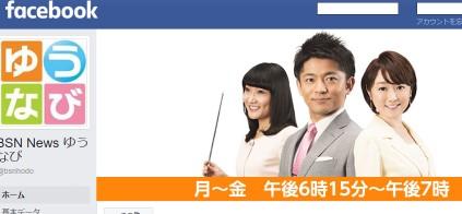 BSN News ゆうなび _ Facebook
