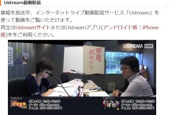 Ustream動画配信 - OBSラジオ「イチスタ☆」