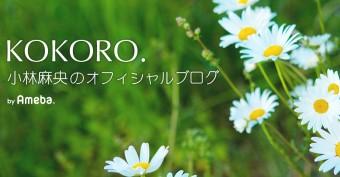 小林麻央オフィシャルブログ「KOKORO.」