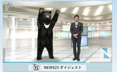 NEWS23ダイジェスト News i - TBSの動画ニュースサイト