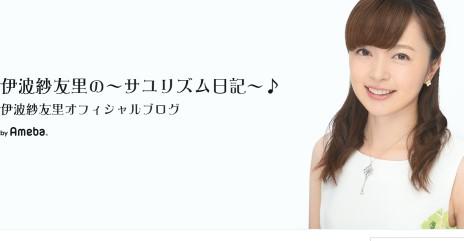 伊波紗友里オフィシャルブログ「伊波紗友里の~サユリズム日記~♪」