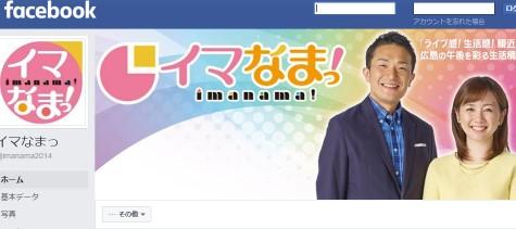イマなまっ _ Facebook
