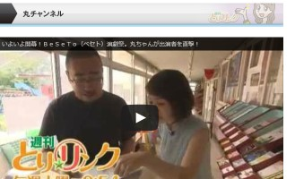 丸ちゃんつぶやき動画集_とっとり動画ちゃんねる_とりネット_鳥取県公式サイト