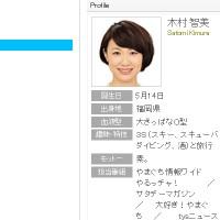 木村智美アナ