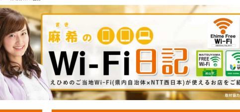 「よるマチ!」麻希のWi-Fi日記