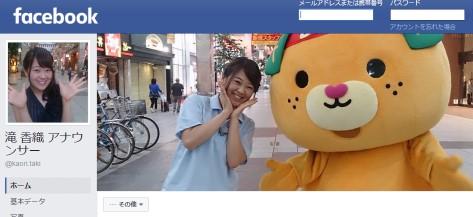 滝 香織 アナウンサー _ Facebook