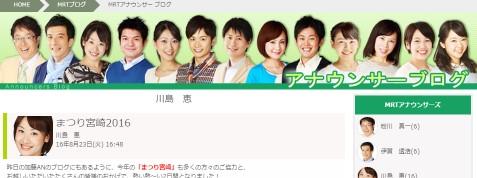 MRTアナウンサー ブログ