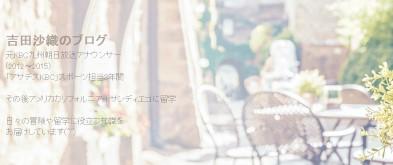 吉田沙織のブログ