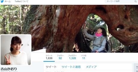 古山かおり(@Caori_furuyama)