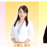 小野口奈々アナ