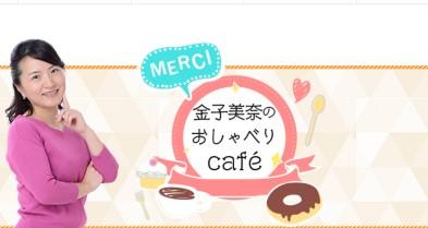 金子美奈のおしゃべりcafé