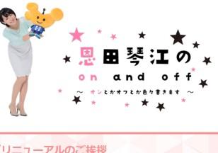 恩田琴江のon and off