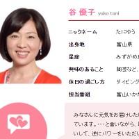 谷優子アナ