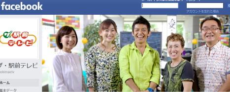 ザ・駅前テレビ _ Facebook