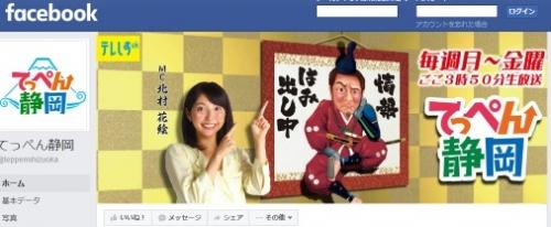 てっぺん静岡 _ Facebook
