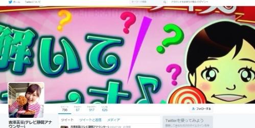吉澤美菜(テレビ静岡アナウンサー)(@My37129)