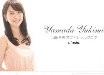 山田幸美オフィシャルブログ「Yukimi Diary」