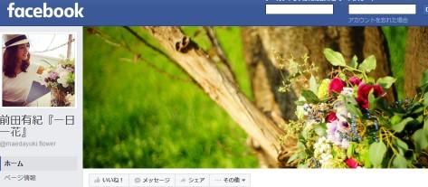 前田有紀『一日一花』 _ Facebook