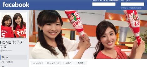 HOME 女子アナ部 Facebook