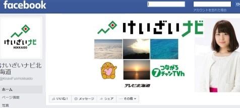 けいざいナビ北海道 Facebook