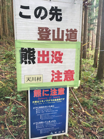 2018稲村ヶ岳/注意書き
