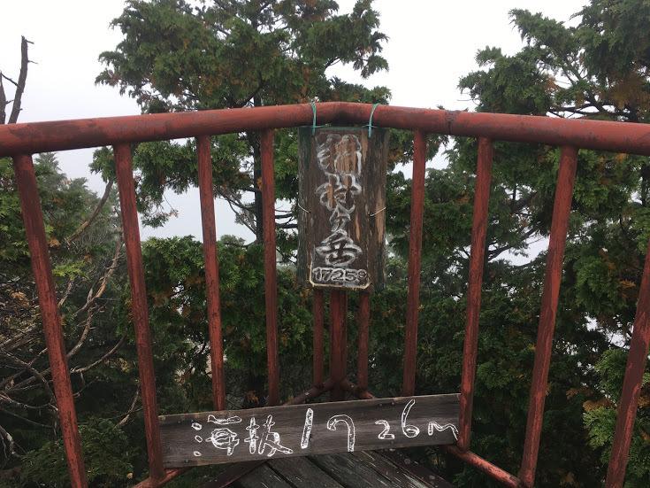 2018稲村ヶ岳/到着